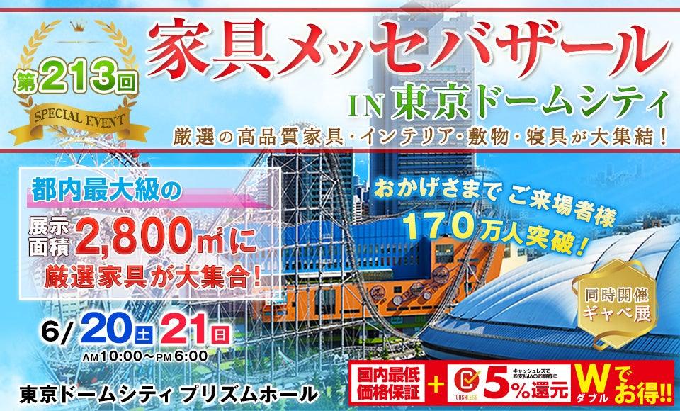 家具メッセバザールin東京ドームシティ