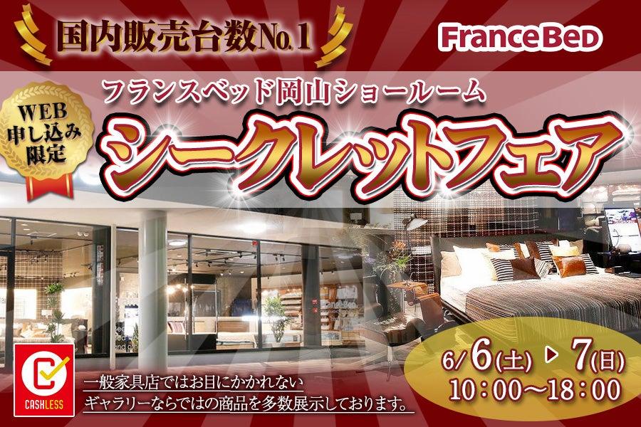 WEB申込限定【シークレットフェア】  -フランスベッド岡山ショールーム  -