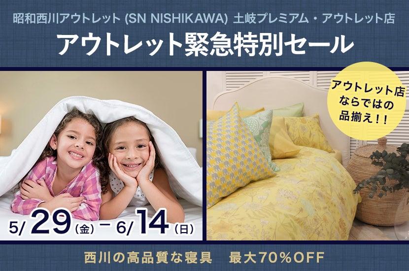昭和西川  アウトレット緊急特別セール  in 土岐プレミアム・アウトレット SN NISHIKAWA