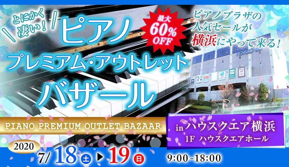 ピアノ プレミアム・アウトレット・バザールin横浜