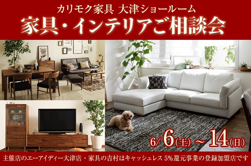 カリモク大津ショールーム『家具・インテリアご相談会』 大津KSP主催