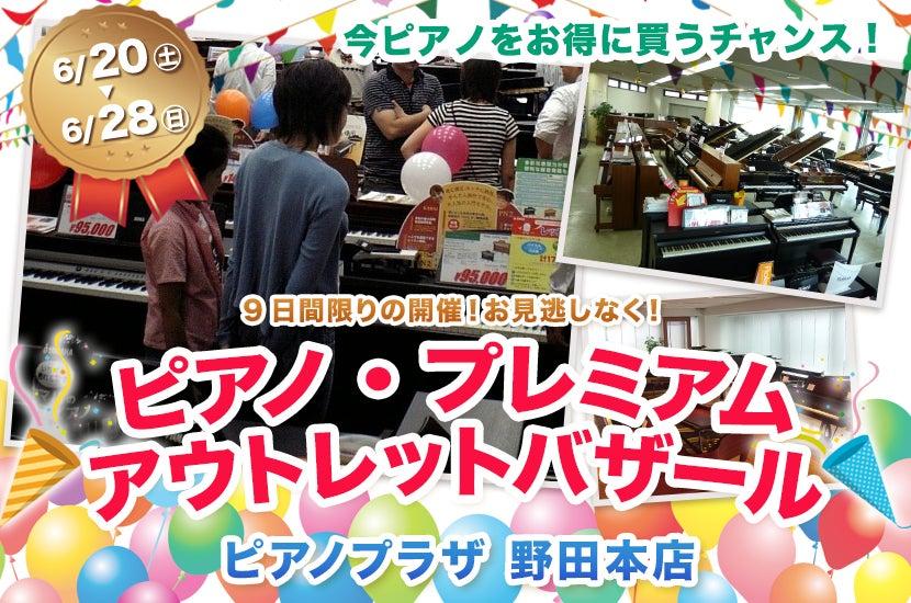 ピアノ・プレミアム  アウトレットバザール  野田本店