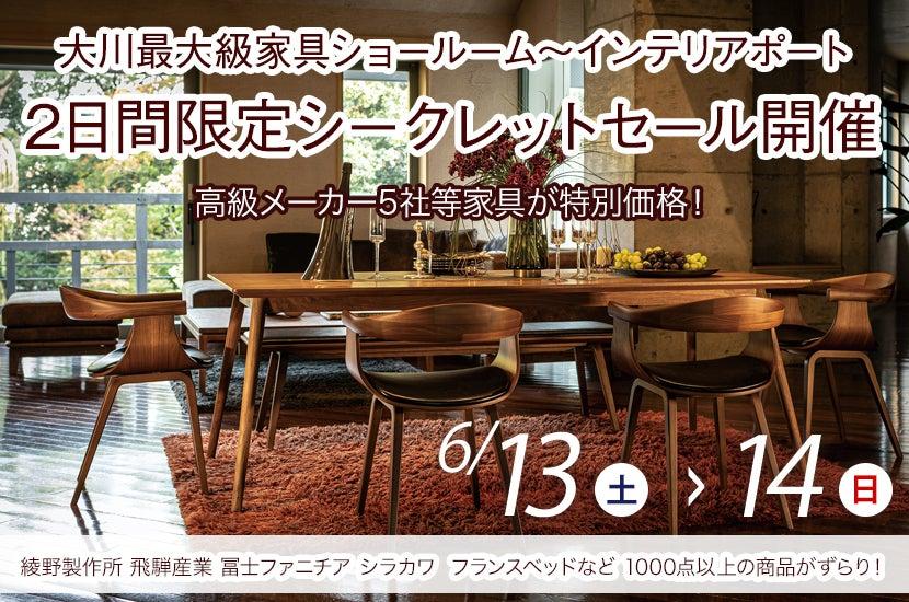 2日間限定シークレットセール開催「大川最大級家具ショールーム~インテリアポート」