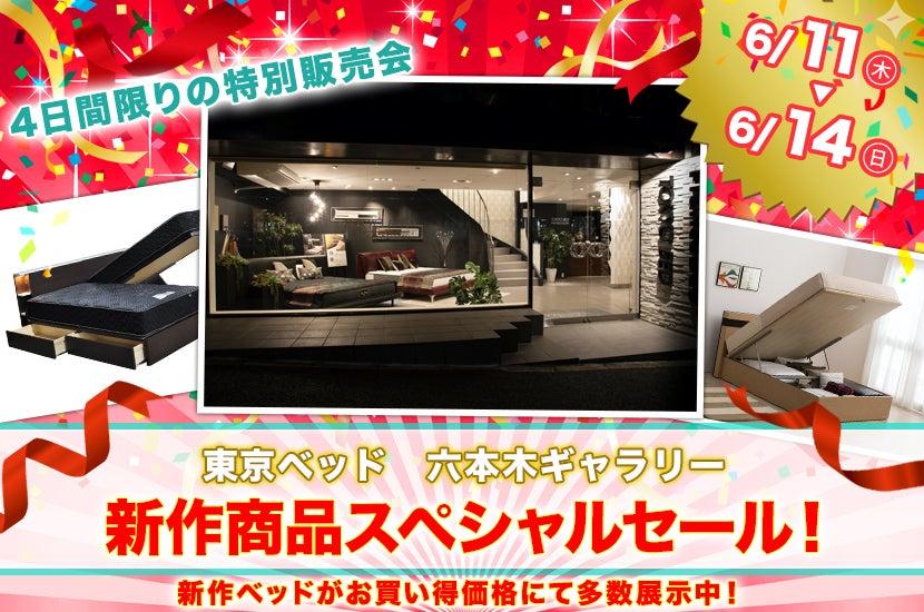 東京ベッド六本木ギャラリー!新作商品スペシャルセール!
