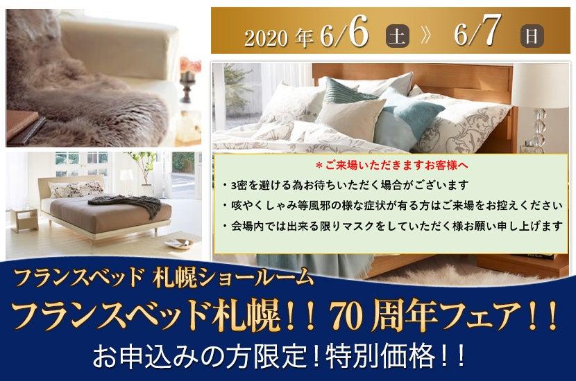 フランスベッド札幌!!70周年フェア!!