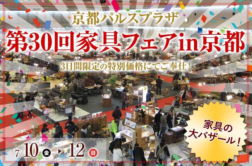 第30回家具フェアin京都 京都パルスプラザ