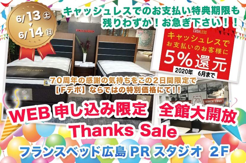 WEB申し込み限定  全館大開放 Thanks Sale