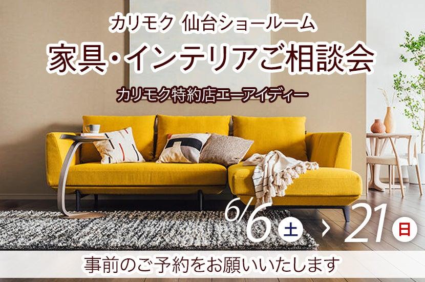 カリモク仙台ショールーム『家具・インテリアご相談会』
