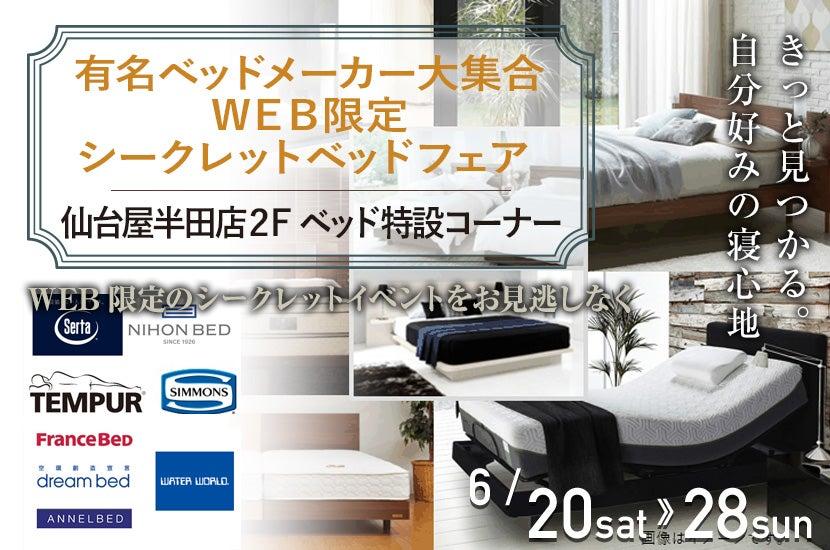 有名ベッドメーカー大集合 WEB限定 シークレットベッドフェア