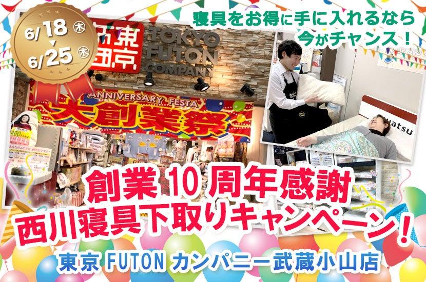 創業10周年感謝  西川寝具下取りキャンペーン!