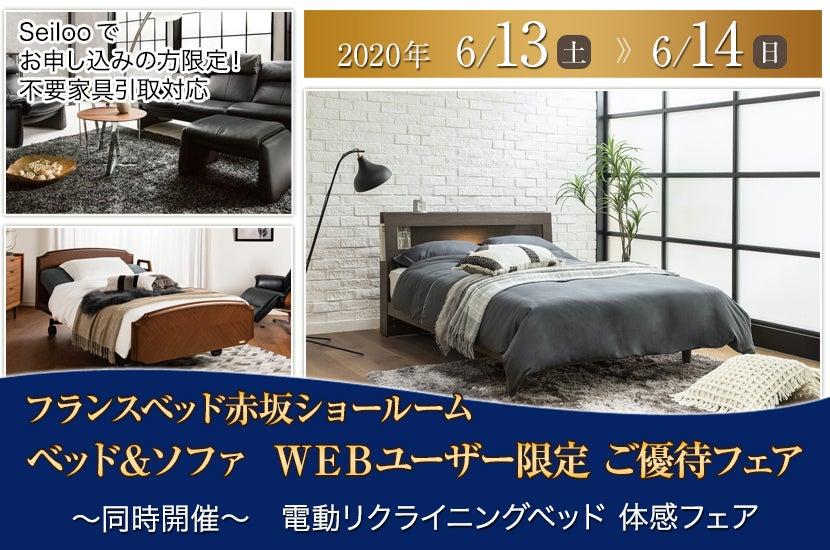 フランスベッド赤坂ショールーム  ベッド&ソファ  WEBユーザー限定 ご優待フェア
