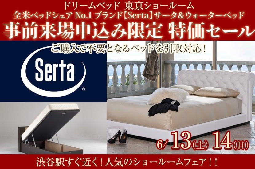 全米ベッドシェアNo.1ブランド【Serta】サータ&ウォーターベッド  事前来場申込み限定 特価セール