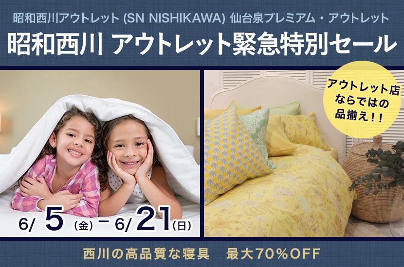 昭和西川  アウトレット緊急特別セール  in 仙台プレミアム・アウトレット SN NISHIKAWA