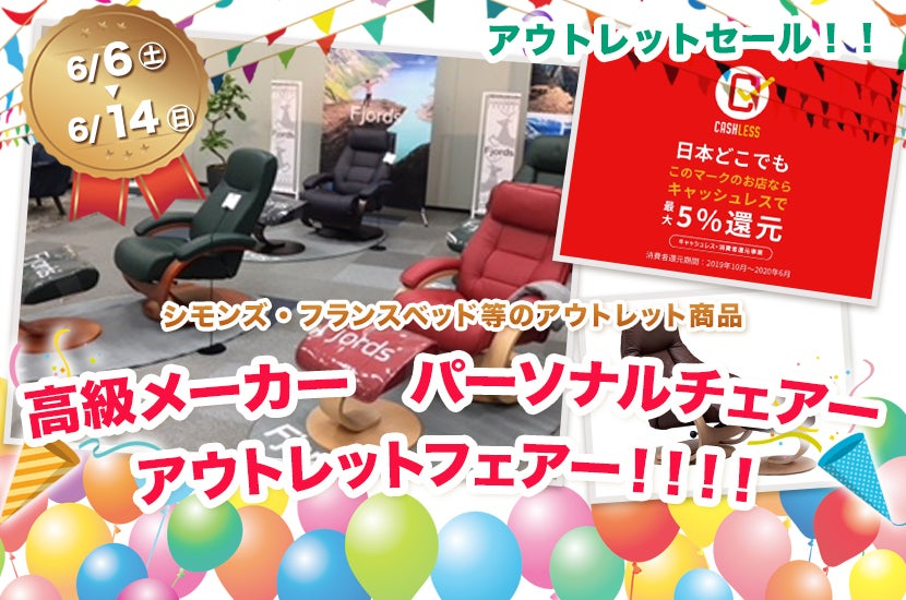 高級メーカー   パーソナルチェアー  アウトレットフェアー!!!!