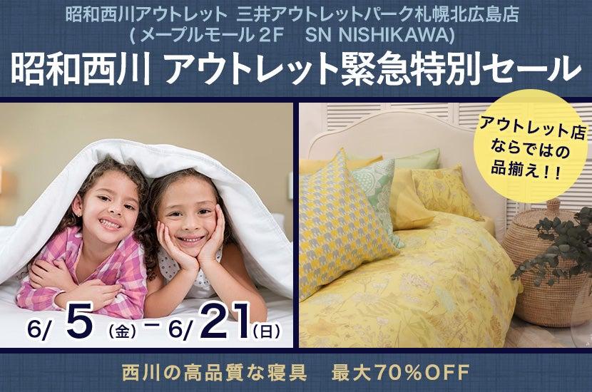 昭和西川  アウトレット緊急特別セール  in 三井アウトレットパーク札幌北広島 SN NISHIKAWA