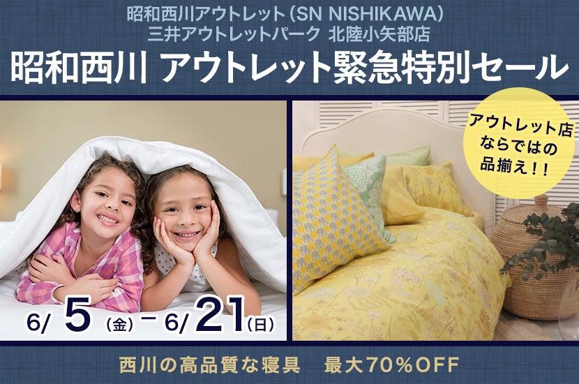 昭和西川  アウトレット緊急特別セール  in 三井アウトレットパーク北陸小矢部 SN NISHIKAWA