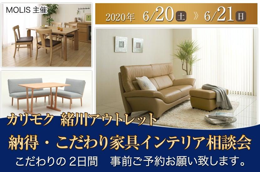 カリモク家具緒川アウトレット  納得・こだわり家具インテリア相談会