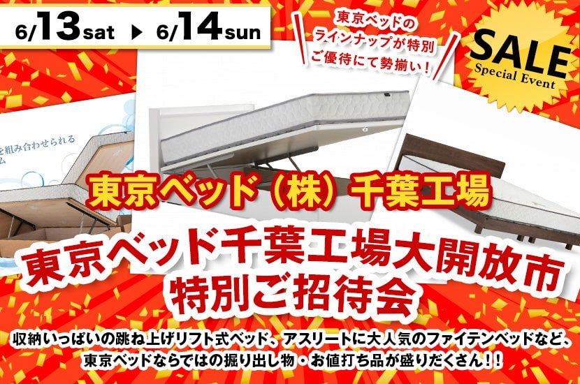 東京ベッド千葉工場大開放市 特別ご招待会
