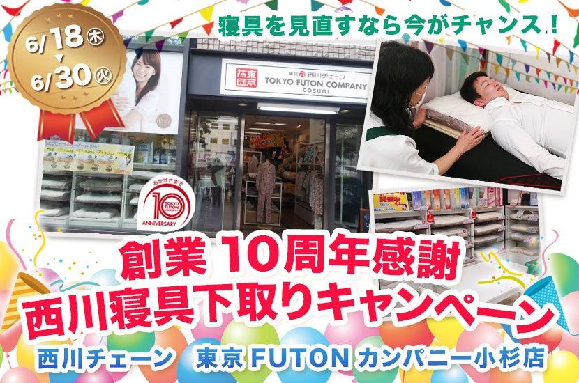 創業10周年感謝  西川寝具下取りキャンペーン