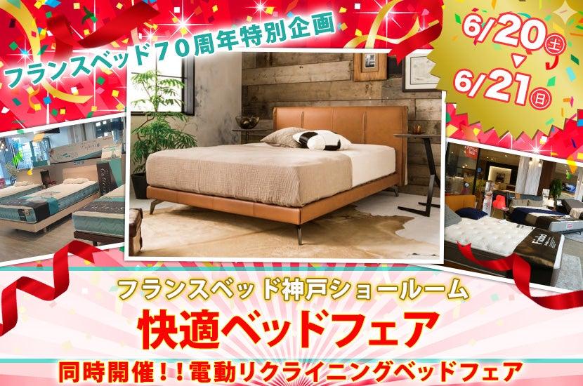 フランスベッド神戸ショールーム 快適ベッドフェア