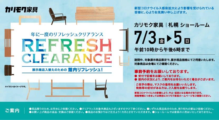 カリモク家具札幌ショールーム リフレッシュクリアランス