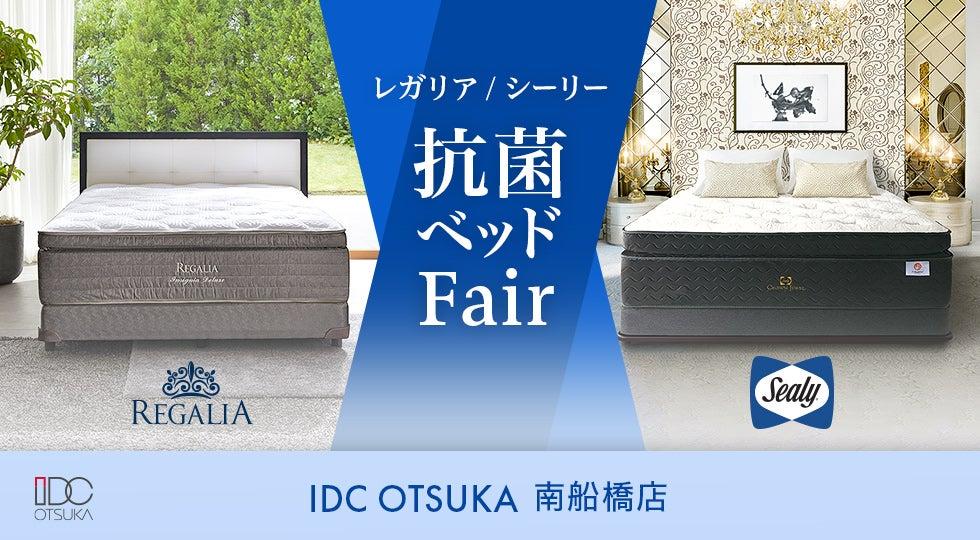 IDC OTSUKA 南船橋店  「レガリア・シーリー抗菌ベッドフェア」