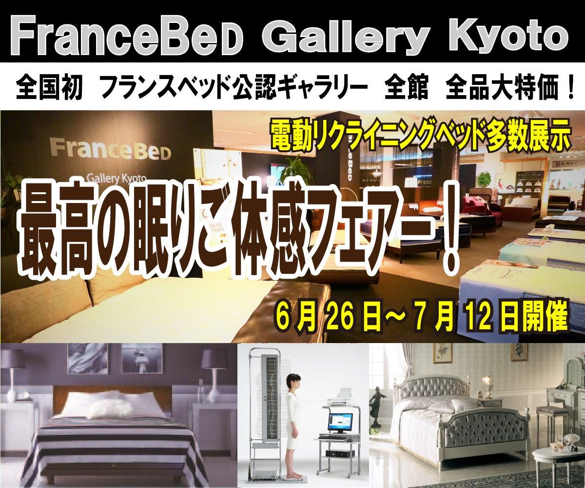 フランスベッド ギャラリー京都 最高の眠りご体感フェアー!