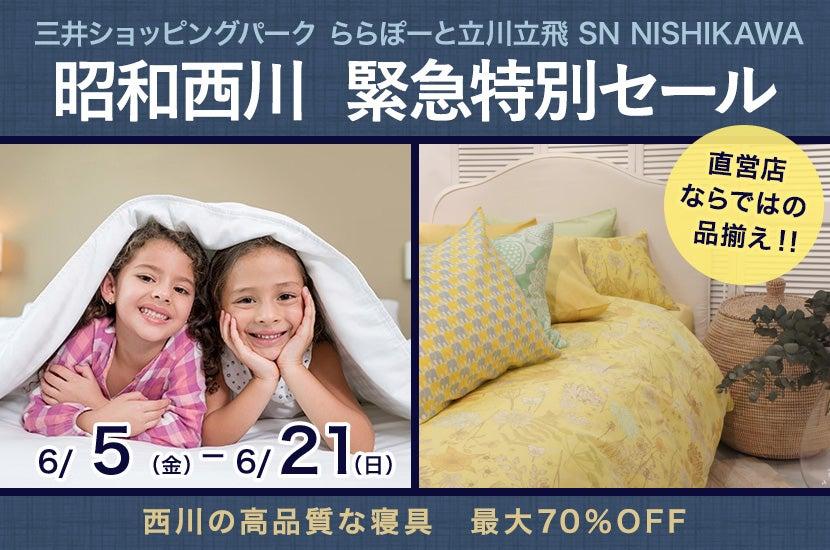 昭和西川  緊急特別セール  in 三井ショッピングパーク ららぽーと立川立飛 SN NISHIKAWA