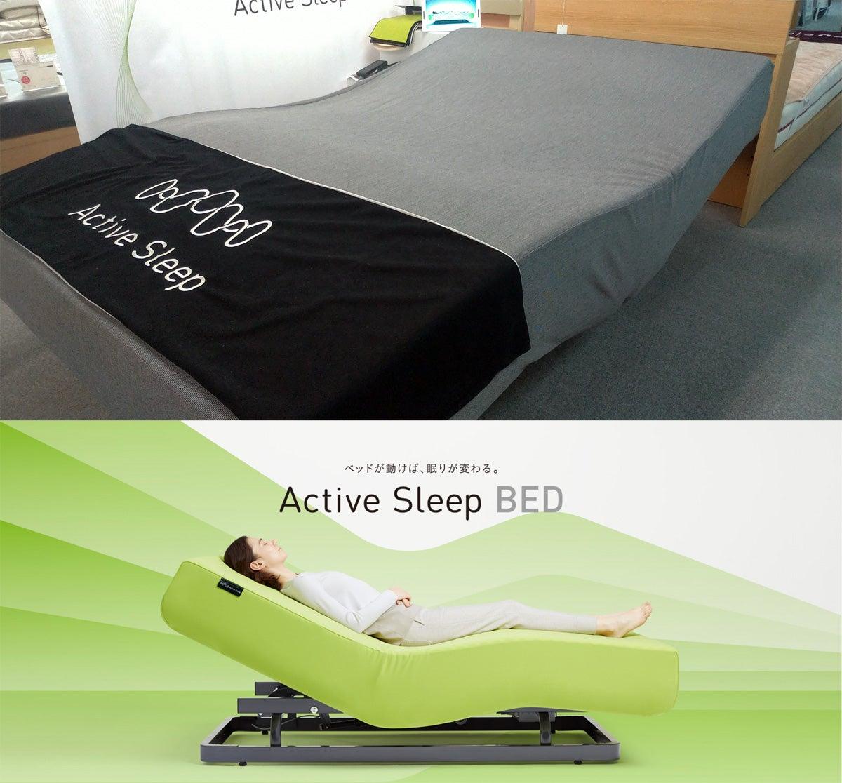ベッド アクティブ 値段 スリープ