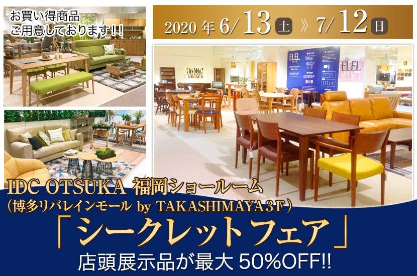 IDC OTSUKA 福岡ショールーム  「シークレットフェア」