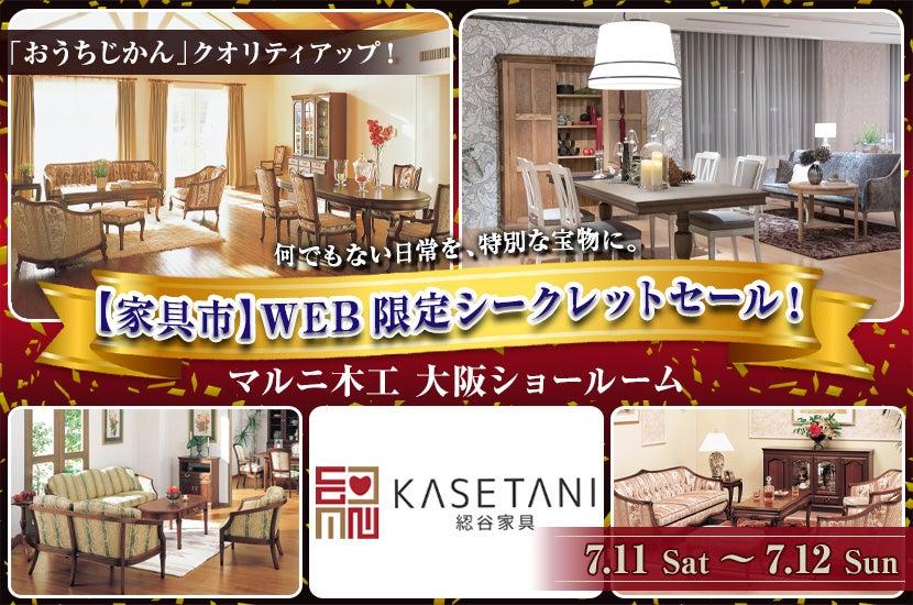 【家具市】マルニ木工 大阪ショールーム   WEB限定シークレットセール!