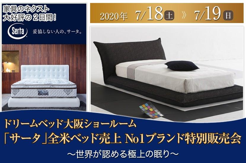 「サータ」全米ベッド売上No1ブランド特別販売会