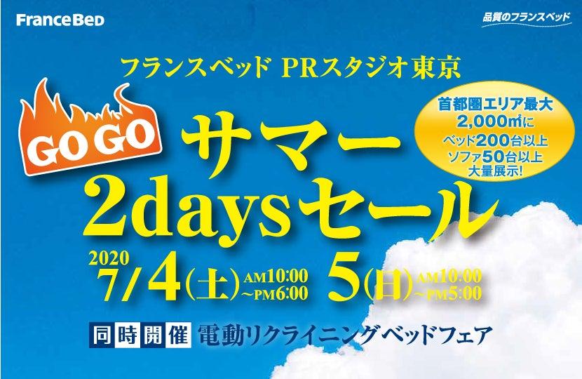 フランスベッド GOGOサマー2DaysセールinPRスタジオ東京