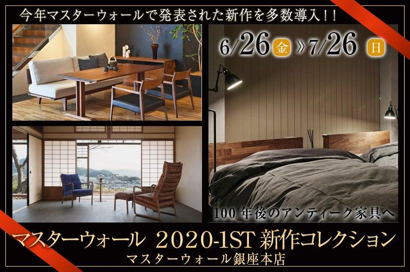 マスターウォール2020-1ST   新作コレクション in銀座本店