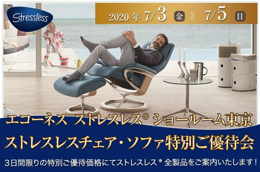 ストレスレス®ショールーム東京 ストレスレスチェア・ソファ特別ご優待会