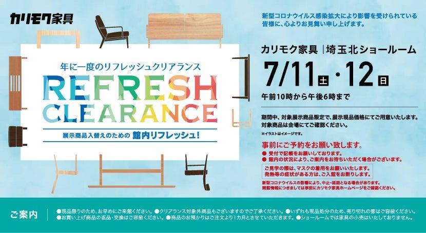 カリモク家具埼玉北ショールーム   リフレッシュクリアランス