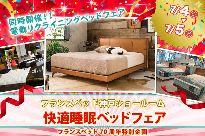 フランスベッド神戸ショールーム 快適睡眠ベッドフェア