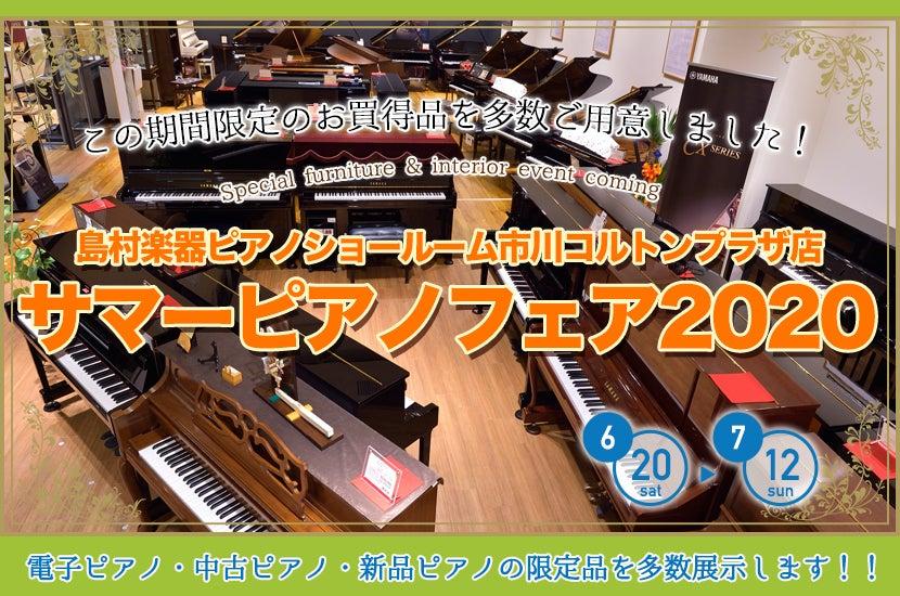 サマーピアノフェア2020