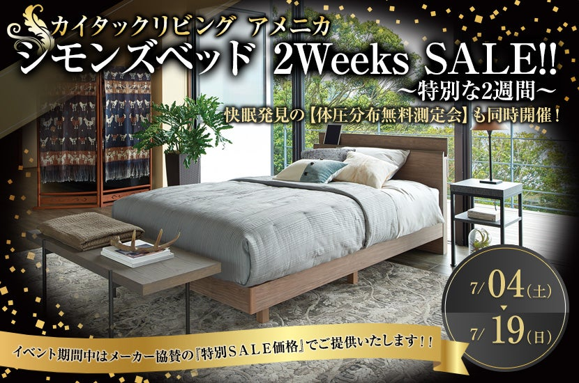 シモンズベッド 2Weeks SALE!! ~特別な2週間~