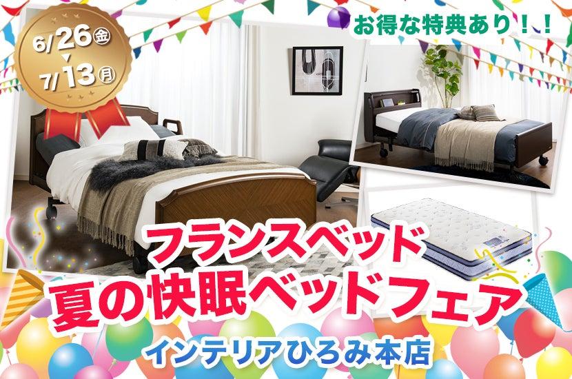 フランスベッド  夏の快眠ベッドフェア