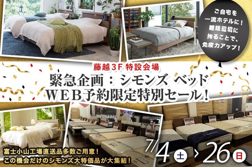 緊急企画:シモンズ ベッドWEB予約限定特別セール!