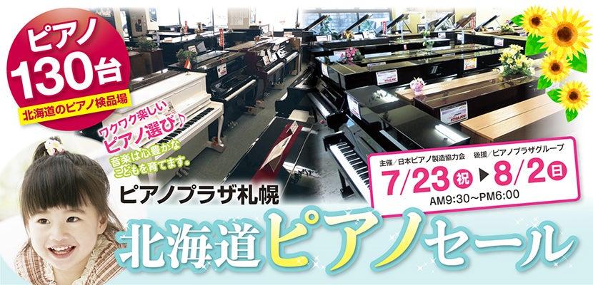 北海道ピアノセール