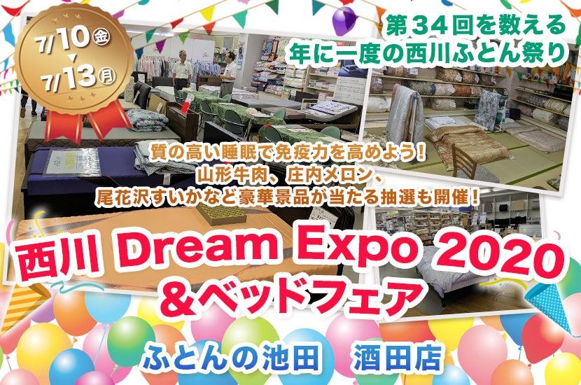 西川 Dream Expo 2020&ベッドフェア