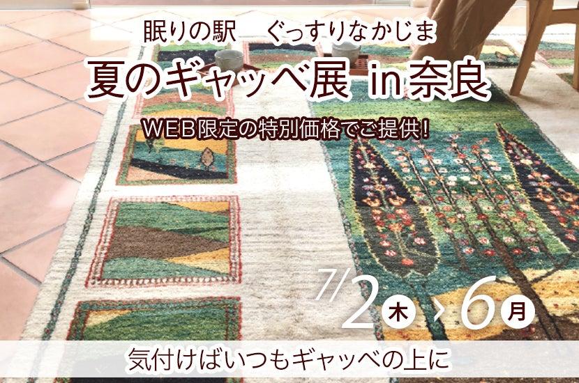 夏のギャッベ展 ㏌ 奈良