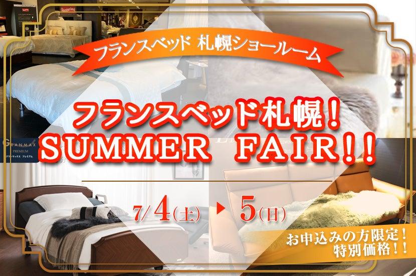 フランスベッド札幌!  SUMMER FAIR!!