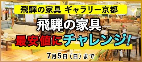 飛騨の家具ギャラリー京都  最安値にチャレンジセール!
