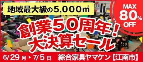 創業50周年!大決算セール