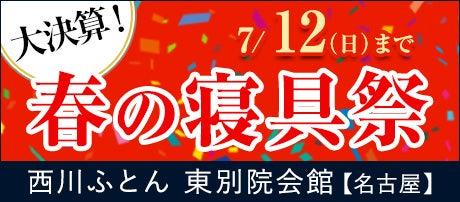 半期に一度の大決算 !! 西川ふとん 夏の寝具祭 in 名古屋