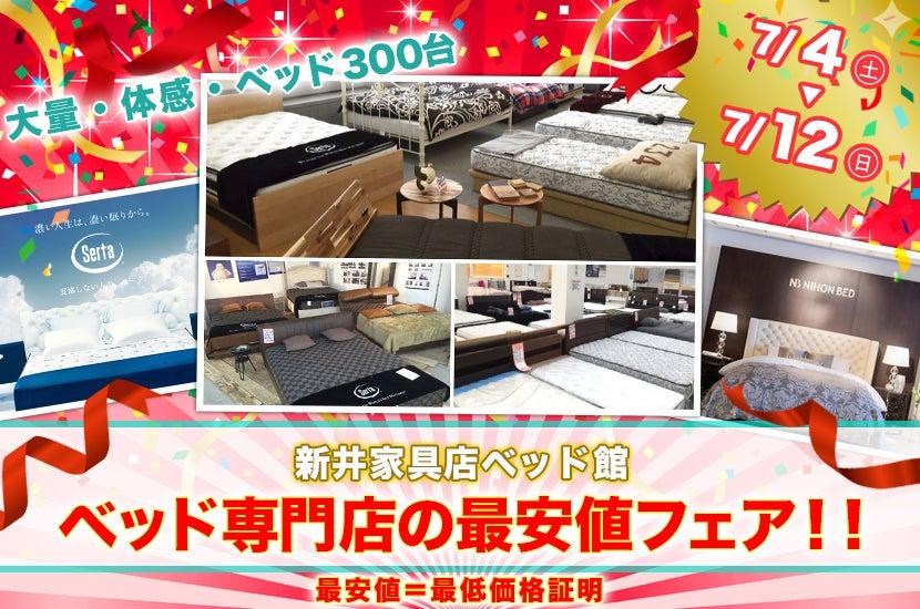 ベッド専門店の最安値フェア!!