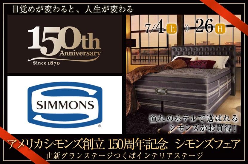アメリカシモンズ創立150周年記念 シモンズフェア